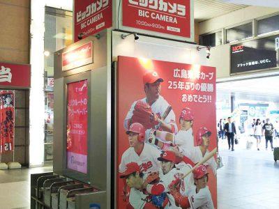 JR広島駅構内のビックカメラ案内板と広島カープ優勝パネル