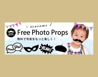 freephotopreops_kakou_3