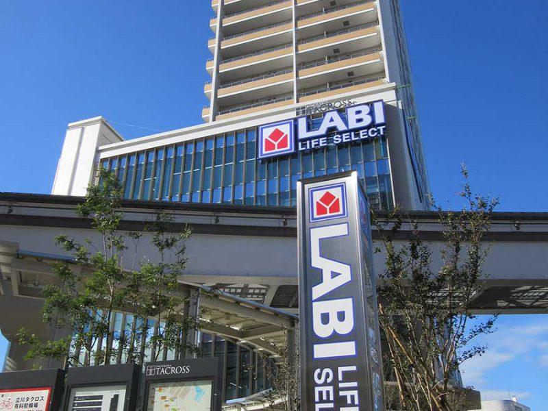 タクロス広場から見たLABI LIFE SELECT立川とタワー部は分譲住宅のプラウドタワー立川