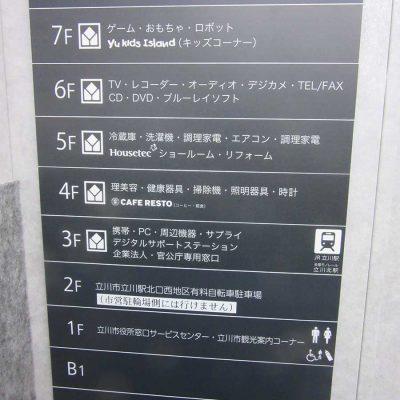 3階部がエントランスで、JR立川駅と直結している。1階には立川市役所のサービスセンターも入っている