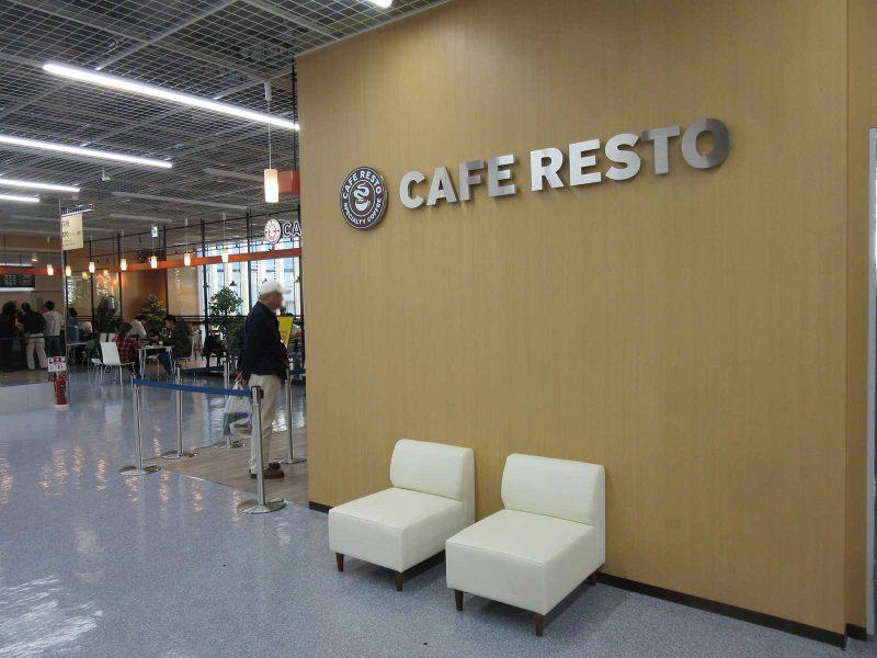 コーヒー・軽食コーナーのCAFÉ RESTOを併設。気軽に立ち寄って休憩と飲食が取れる