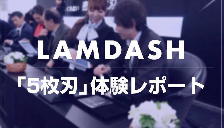 panasonic_lamdash_header2
