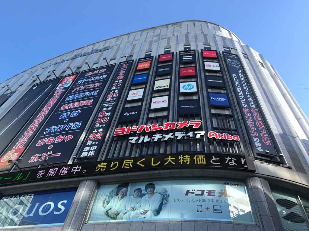 世界中からお客が押し寄せるヨドバシカメラマルチメディアAkiba