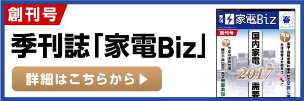 kadenbiz_magazine_vol1_banner
