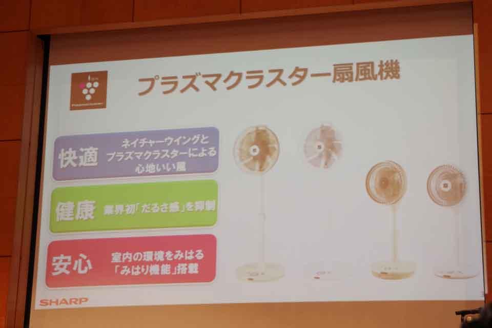 プラズマクラスター扇風機の特徴3点