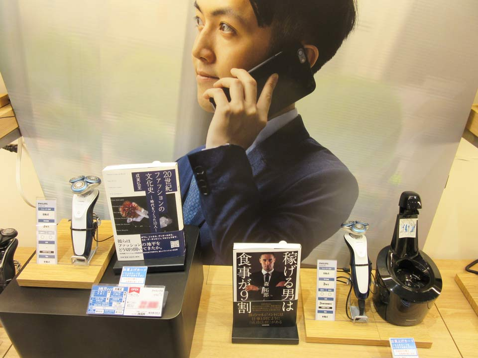 美容コーナーでの男性用シェーバーの展示。書籍と連動させてお客の購買意欲を刺激する