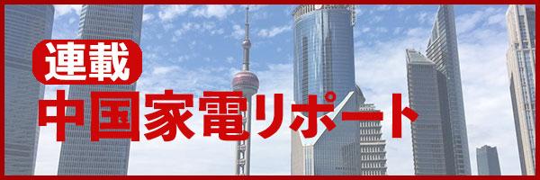 中国家電リポート