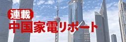China_repo_banner_kadenbiz