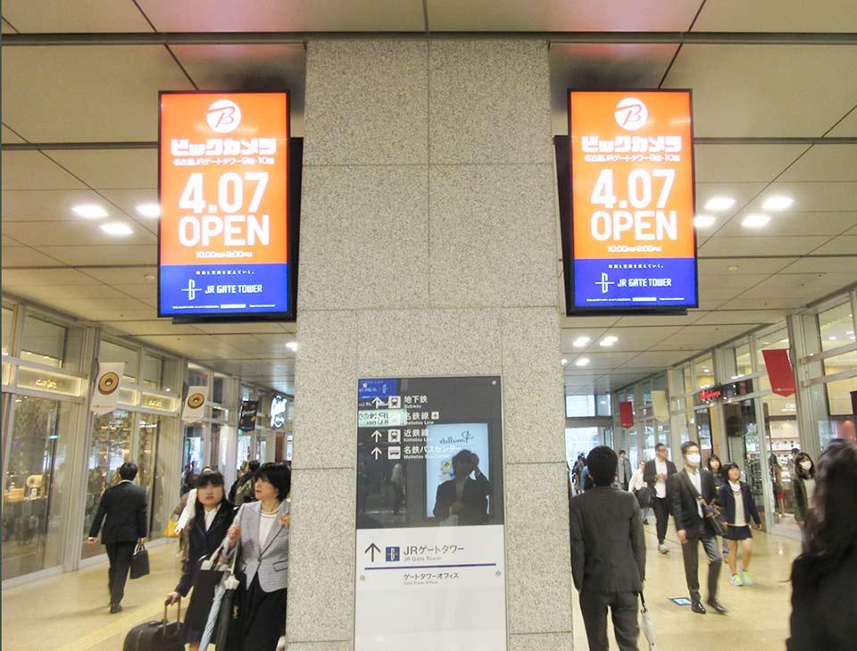 駅のサイネージでもオープンを告知