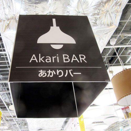 天井から下げられた「Akari BARのサイン
