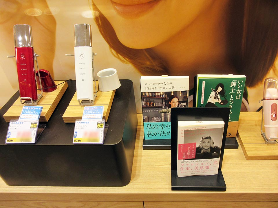 美容コーナーでの女性向け展示。女性向けにも書籍と連動。書籍選びのセンスが問われる