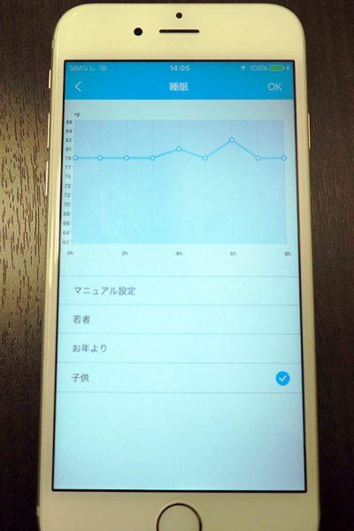 「睡眠モード」ではアプリのグラフを操作して温度を設定することで、自分にとって快適な温度設定を作ることができる