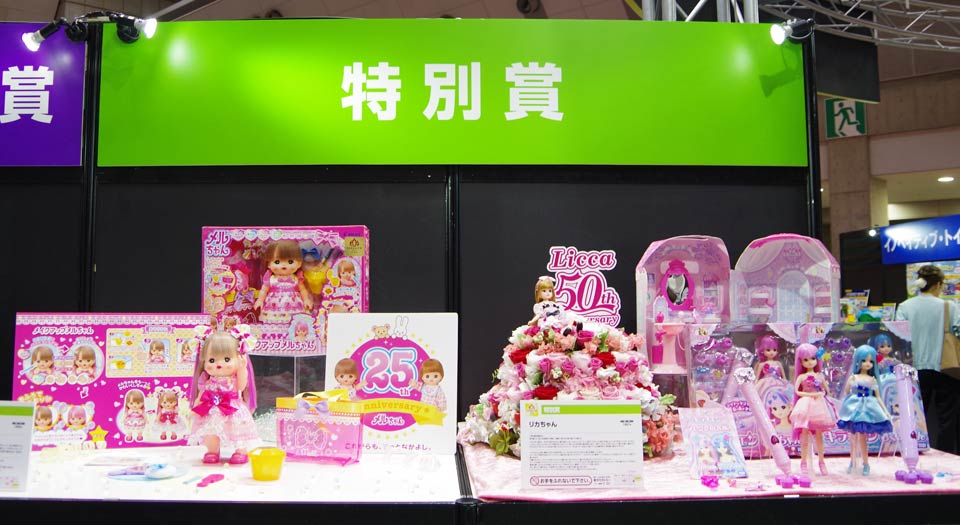 日本おもちゃ大賞2017 特別賞を受賞したメルちゃんとリカちゃん