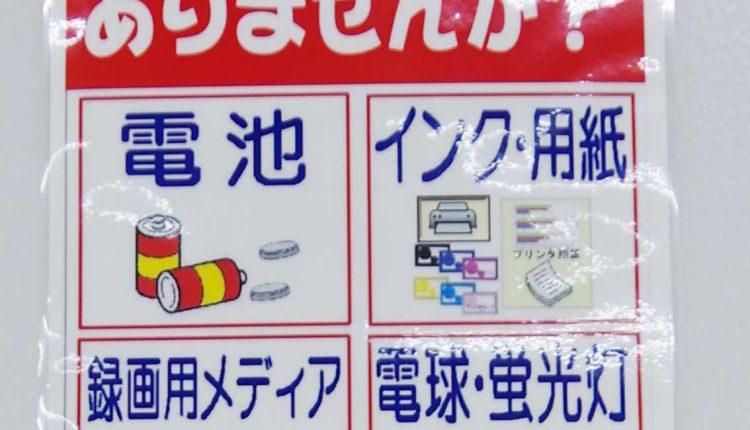 K's_Denki_Funabashi_Natsumidai_open_06