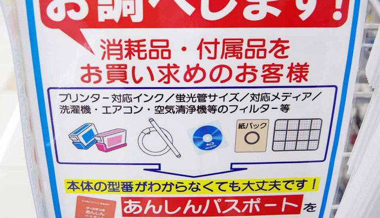 K's_Denki_Funabashi_Natsumidai_open_09