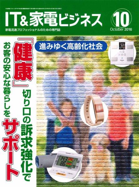 IT&家電ビジネス 2016年10月号