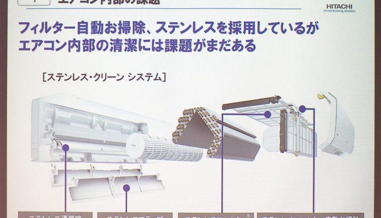 hitachi_air-condition_02