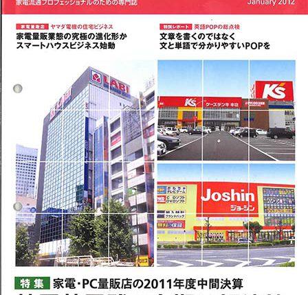 IT&家電ビジネス 2012年1月号