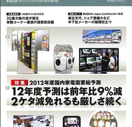 IT&家電ビジネス 2012年3月号