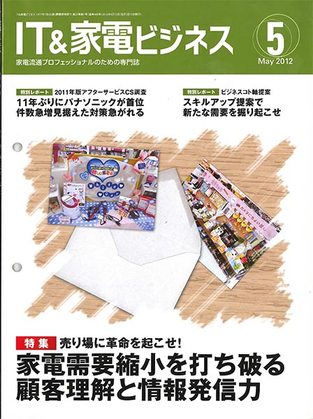 IT&家電ビジネス 2012年5月号