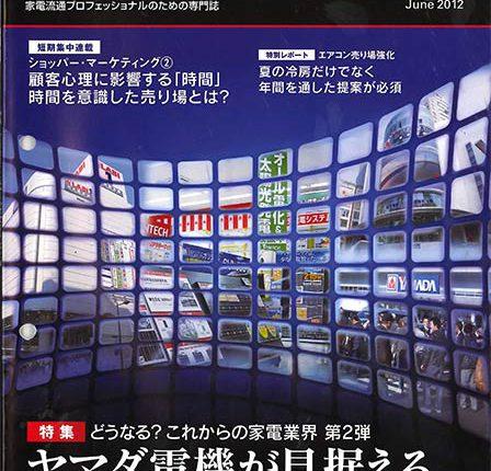 IT&家電ビジネス 2012年6月号