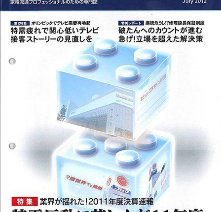IT&家電ビジネス 2012年7月号