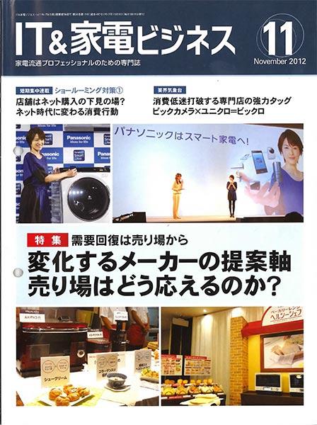 IT&家電ビジネス 2012年11月号