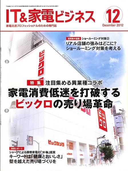 IT&家電ビジネス 2012年12月号