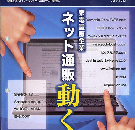 IT&家電ビジネス 2013年7月号