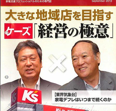 IT&家電ビジネス 2013年9月号