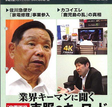 IT&家電ビジネス 2013年11月号