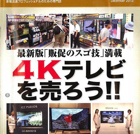 IT&家電ビジネス 2013年12月号