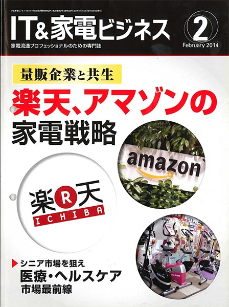 IT&家電ビジネス 2014年2月号