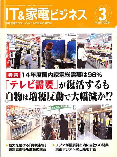 IT&家電ビジネス 2014年3月号
