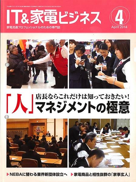 IT&家電ビジネス 2014年4月号