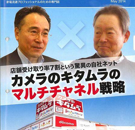 IT&家電ビジネス 2014年5月号