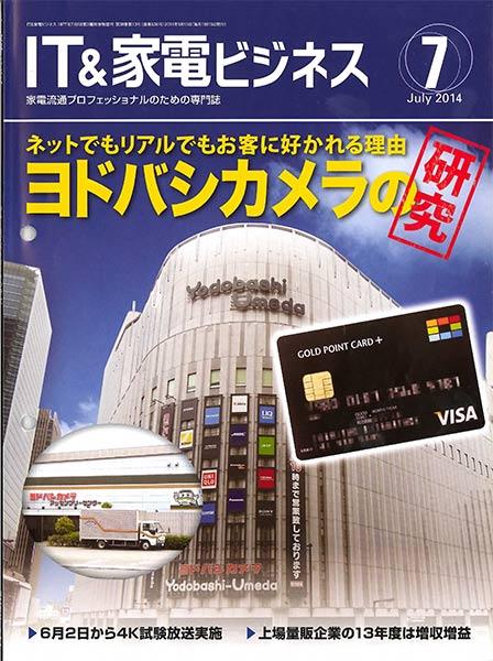 IT&家電ビジネス 2014年7月号