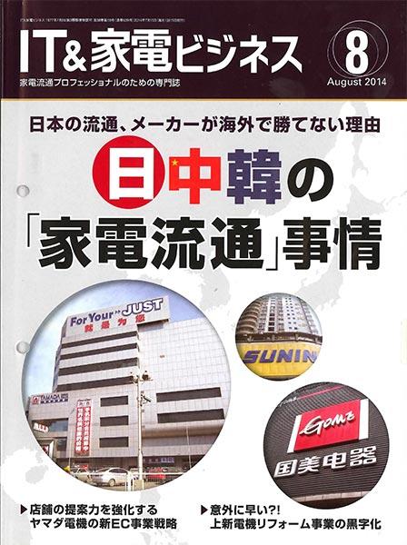 IT&家電ビジネス 2014年8月号