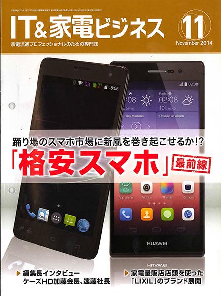 IT&家電ビジネス 2014年11月号