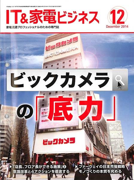 IT&家電ビジネス 2014年12月号