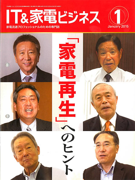IT&家電ビジネス 2015年1月号