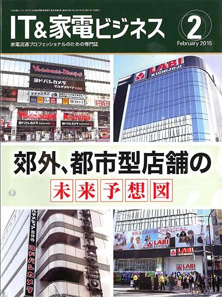 IT&家電ビジネス 2015年2月号