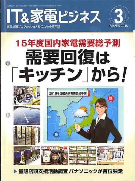 IT&家電ビジネス 2015年3月号
