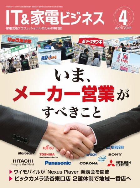 IT&家電ビジネス 2015年4月号