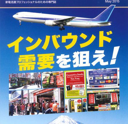 IT&家電ビジネス 2015年5月号