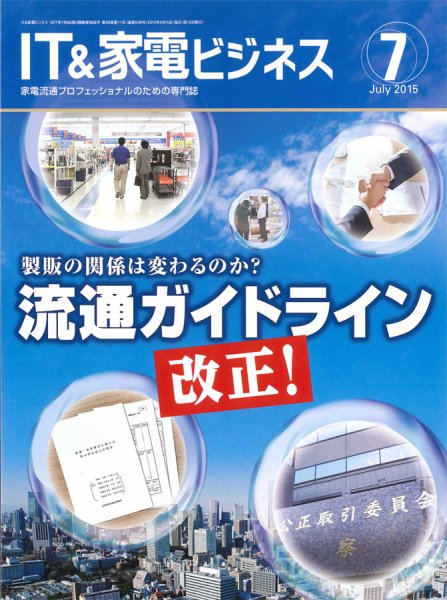 IT&家電ビジネス 2015年7月号