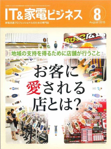 IT&家電ビジネス 2015年8月号