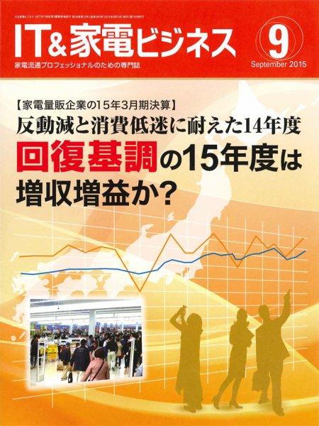 IT&家電ビジネス 2015年9月号
