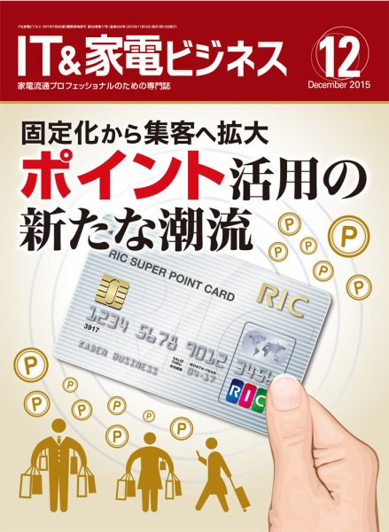 IT&家電ビジネス 2015年12月号