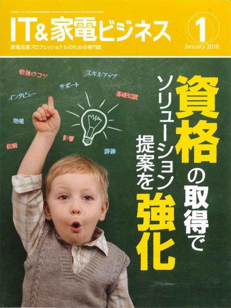 IT&家電ビジネス 2016年1月号
